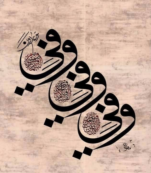 """""""Yakîn hasıl edenler için yeryüzünde (Allah'ın) âyetleri vardır. Ve kendi nefslerinizde de (âyetler) vardır. Hâlâ görmüyor musunuz? Ve semada sizin rızkınız ve vaadolunduğunuz şeyler vardır."""" (Zariyat, 20-21-22. âyetler)"""