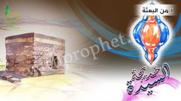 إسلام السيدة خديجة