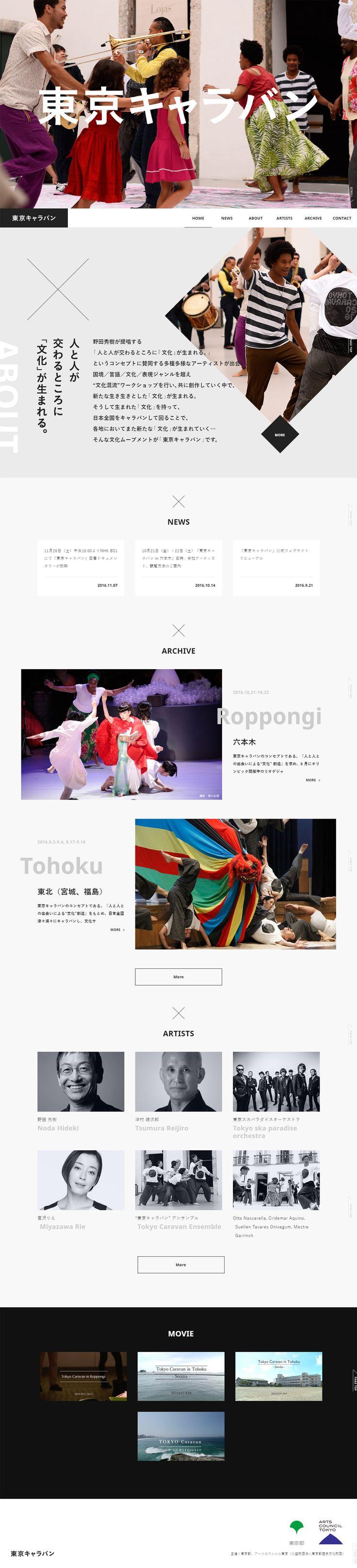 東京キャラバン【サービス関連】のLPデザイン。WEBデザイナーさん必見!ランディングページのデザイン参考に(アート・芸術系)