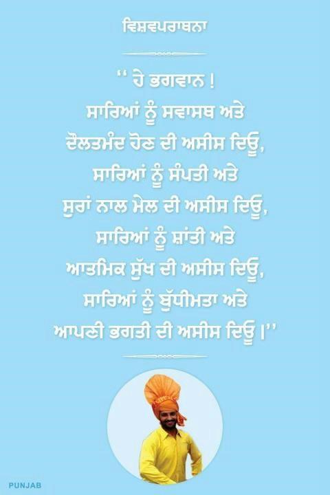 #Universal #Prayer in #Punjabi