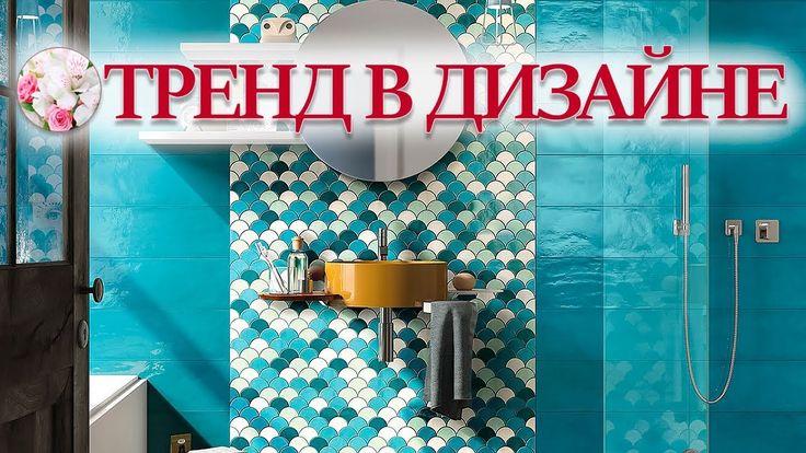 Модные тенденции в дизайне квартир на 2018 год. Чешуя – стильный микро...