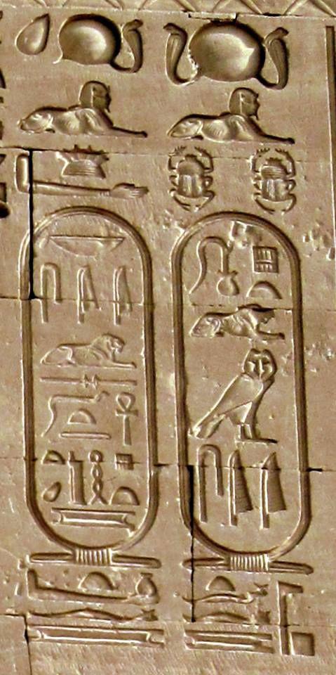Cartouches au nom de « Césarion » - Ptolémée XV. Fils de Cléopâtre VII et de Jules César. – à Dendérah.