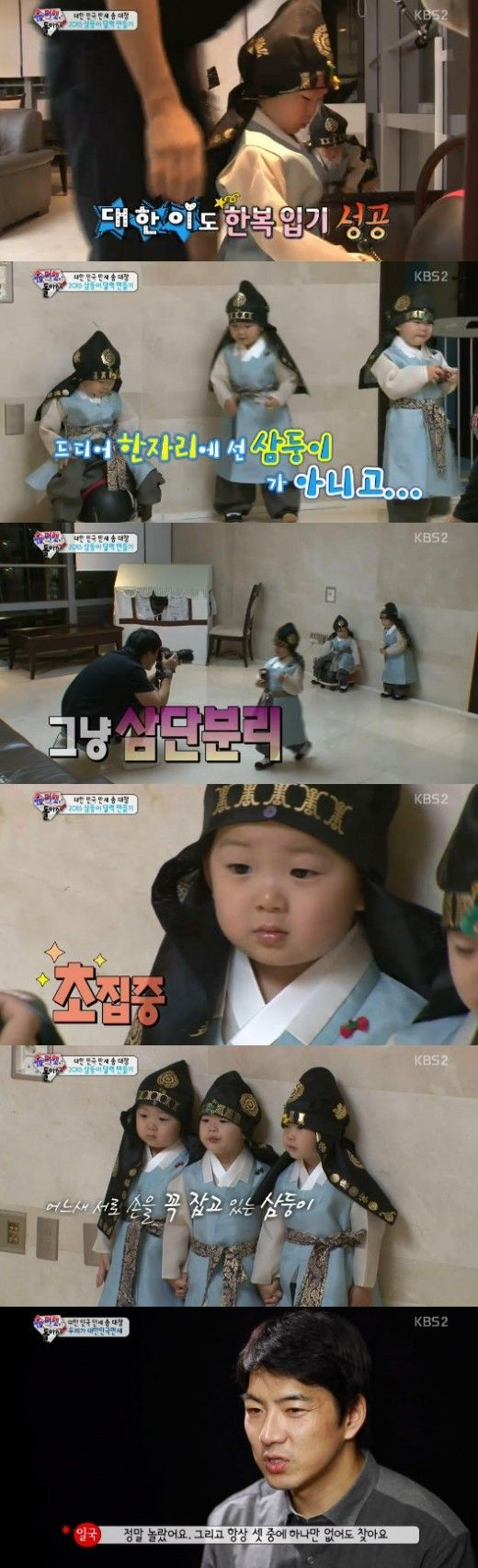 Song Il Gook Struggles to Get the Triplets Together for Calendar Photo Shoot