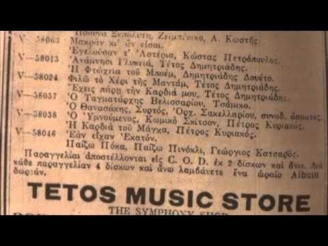 ΜΕ ΠΙΑΝΟΥΝΕ ΖΑΛΑΔΕΣ, A. KΩΣΤΗΣ (+playlist)
