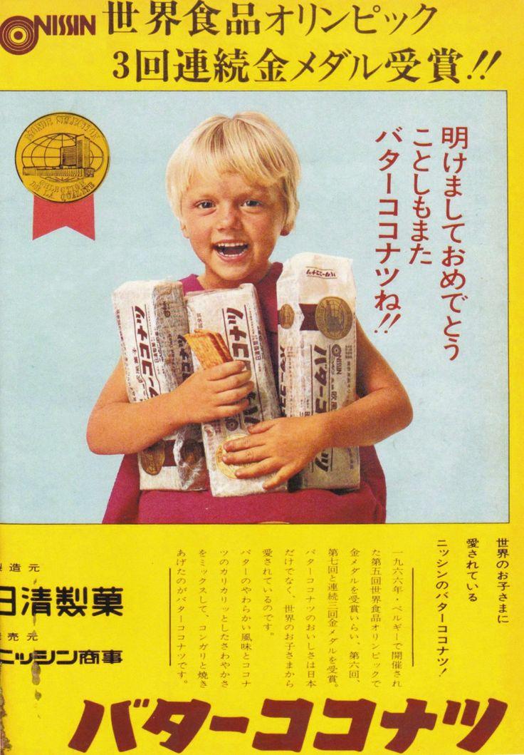 日清製菓 ニッシン商事 バターココナツ 世界食品オリンピック3回連続金メダル受賞!! 広告 1969