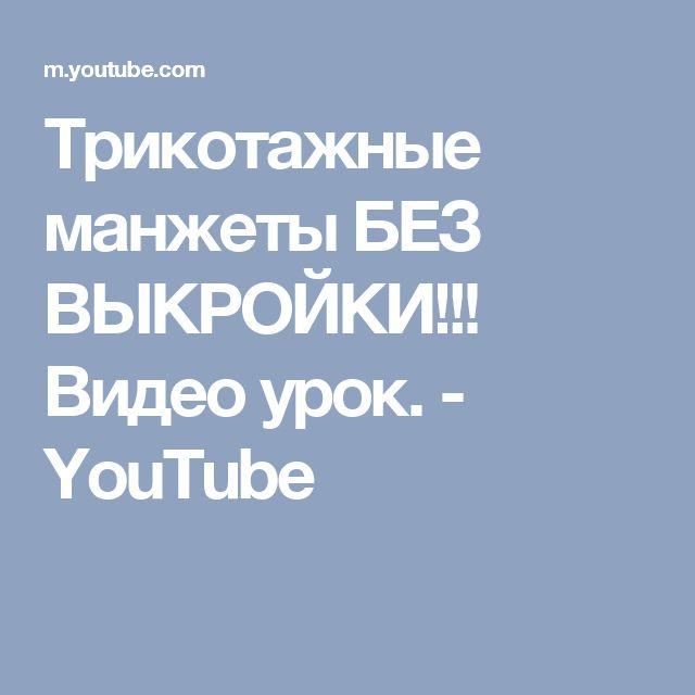 Трикотажные манжеты БЕЗ ВЫКРОЙКИ!!! Видео урок. - YouTube