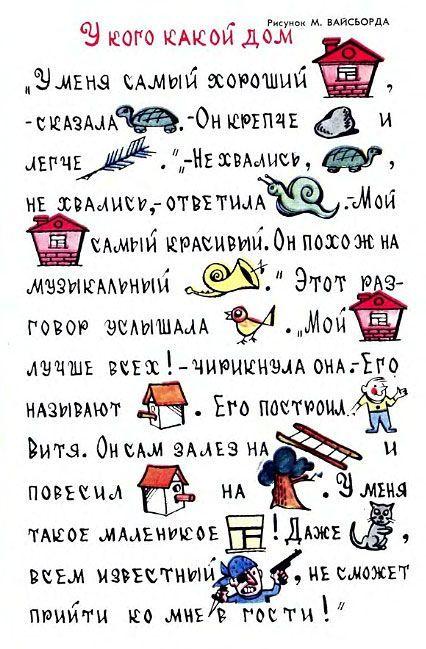 Учимся читать. Картинки вместо слов. Продолжение