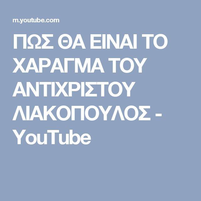 ΠΩΣ ΘΑ ΕΙΝΑΙ ΤΟ ΧΑΡΑΓΜΑ ΤΟΥ ΑΝΤΙΧΡΙΣΤΟΥ ΛΙΑΚΟΠΟΥΛΟΣ - YouTube