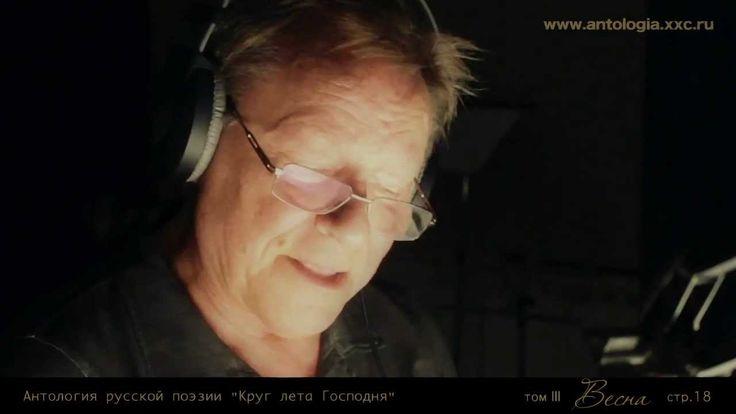 """Проект """"Живая поэзия"""". Евгений Баратынский. """"Весна, весна!.."""" Читает Сер..."""