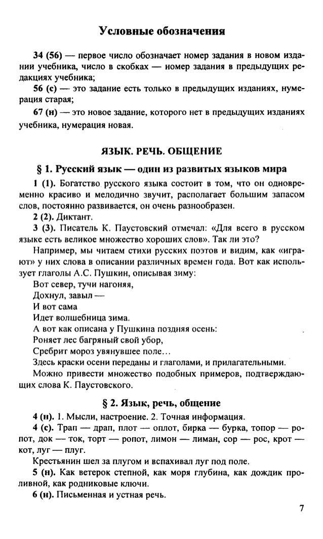 Гдз по информатике класс босова л. издательство бином