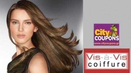 €79 από €300 για μία εφαρμογή της ισιωτικής θεραπείας Brazilian Keratin για να αποκτήσετε ίσια και μεταξένια μαλλιά στο κομμωτήριο Vis-a-Vis στην Αγία Παρασκευή, πλησιον μετρό Χαλανδρίου. Έκπτωση 74% μόνο για τα μέλη του CityCoupons.gr!  #braziliankeratin #citycouponsgr #citycoupons #prosfores #deals #athens #agiaparaskevi #kommotirio #mallia #kouponia