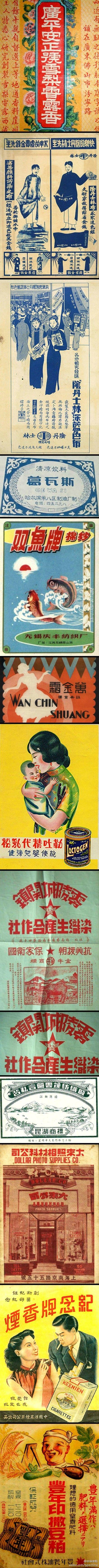分享民国时期的一些老广告,一起领略民国广告中字形的独特魅力!