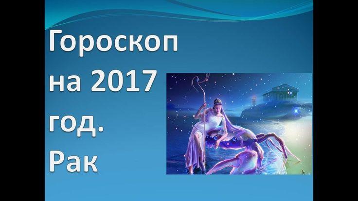 Гороскоп на 2017 год. Рак
