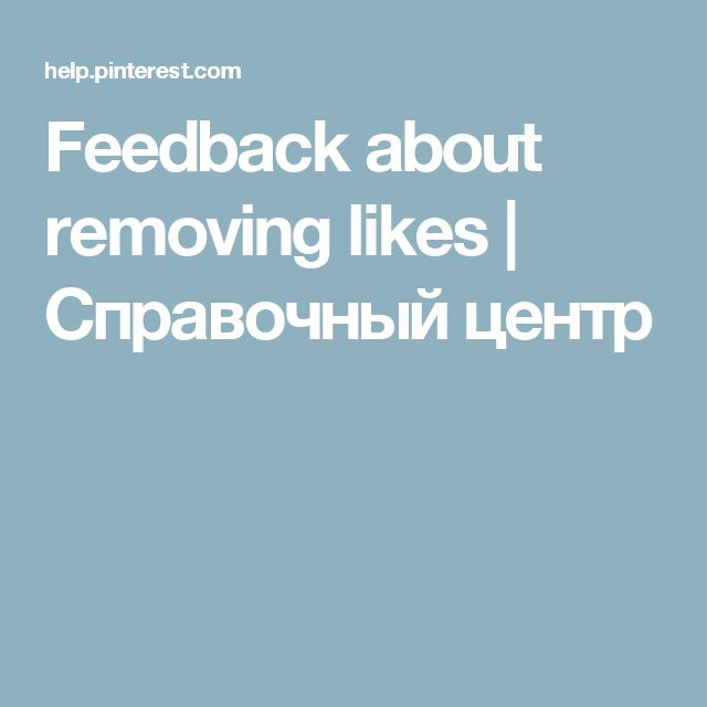 Feedback about removing likes | Справочный центр