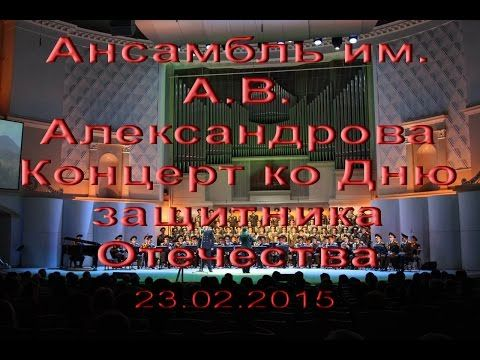 Red Army Choir in Concert Hall of the Tchaikovsky (2015) - YouTube