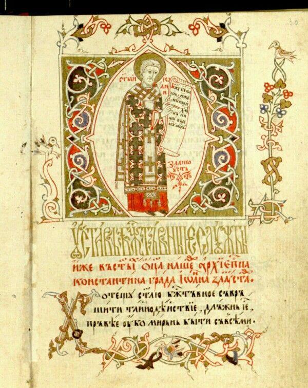serbian mediaval calligraphy