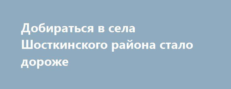 Добираться в села Шосткинского района стало дороже http://shostka.info/shostkanews/dobirat_sya_v_sela_shostkinskogo_rajona_stalo_dorozhe  С сегодняшнего дня, 9 февраля, подорожал проезд на пригородных автобусных маршрутах.