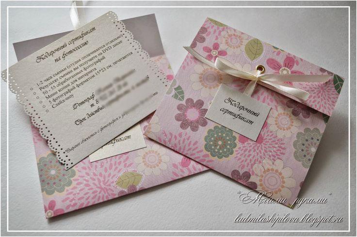 *Моими руками* by Ludmila Shipilova: Ещё подарочные сертификаты на фотосессию...