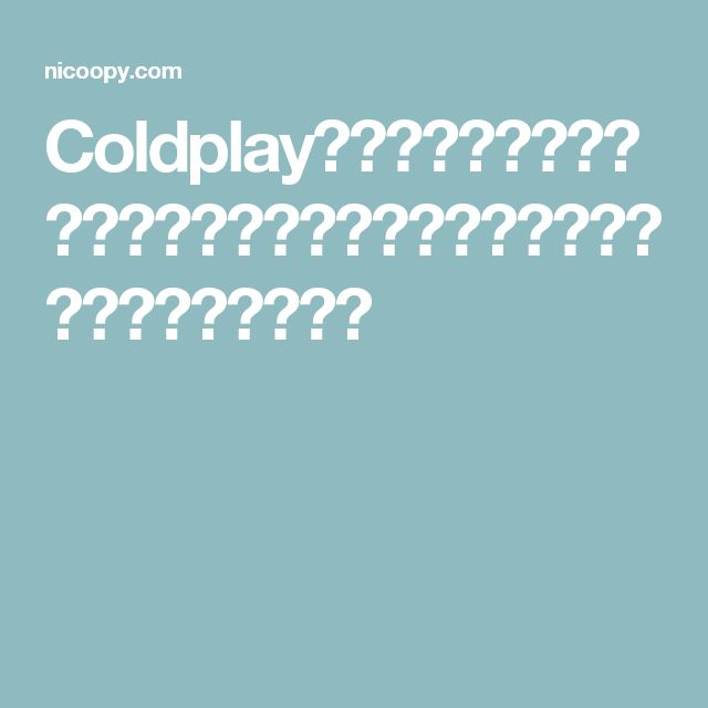 Coldplay(コールドプレイ)の萌えハンコはどこのはんこ屋?行列のできる法律相談所