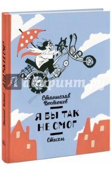 Станислав Востоков - Я бы так не смог! Стихи обложка книги