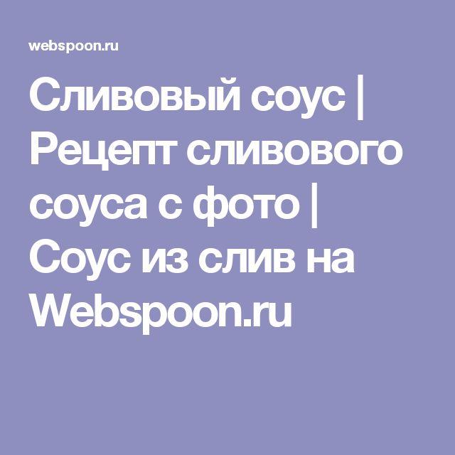Сливовый соус | Рецепт сливового соуса с фото | Соус из слив на Webspoon.ru