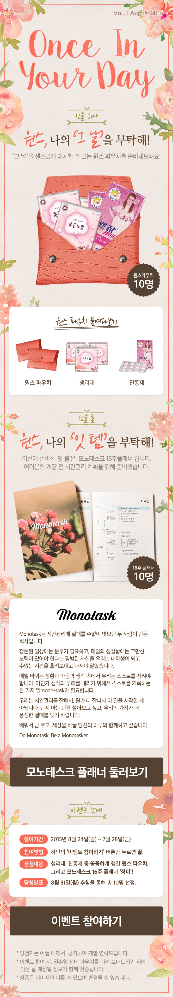 여자들의 필수 앱 '원스' Once in your day 이벤트 이미지 생리 / 생리주기 관리 / 피임 / 배란 / event /promotion