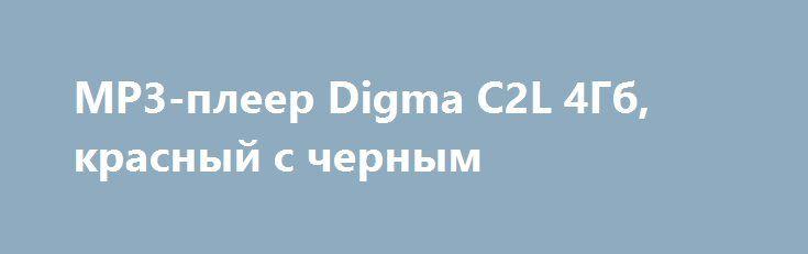 MP3-плеер Digma C2L 4Гб, красный с черным http://iphone-plus.ru/goods/mp3-%d0%bf%d0%bb%d0%b5%d0%b5%d1%80-digma-c2l-4%d0%b3%d0%b1-%d0%ba%d1%80%d0%b0%d1%81%d0%bd%d1%8b%d0%b9-%d1%81-%d1%87%d0%b5%d1%80%d0%bd%d1%8b%d0%bc/