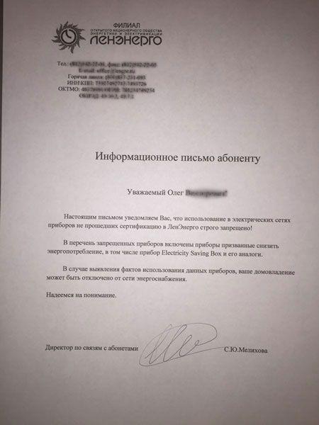 Беспредел Энергосбыта закончился штрафом в 70 млн. рублей