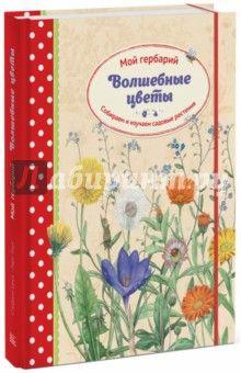 Стефани Циск - Волшебные цветы. Мой гербарий. Собираем и изучаем садовые растения обложка книги
