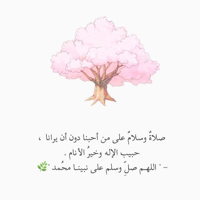 جمعه مباركه جمعه طيبه الصلاة الصلاه على النبي الصلاه على الرسول Islamic Quotes Wallpaper Quotes For Book Lovers Islamic Phrases