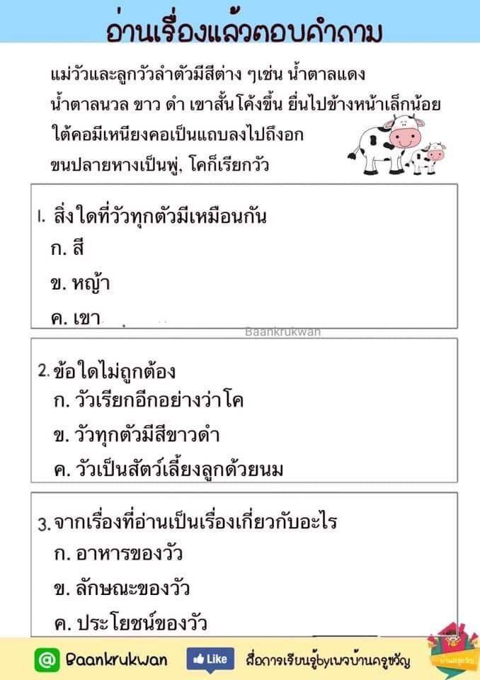 ป กพ นโดย Guntirar Kuharkaew ใน Jubchayworksheet