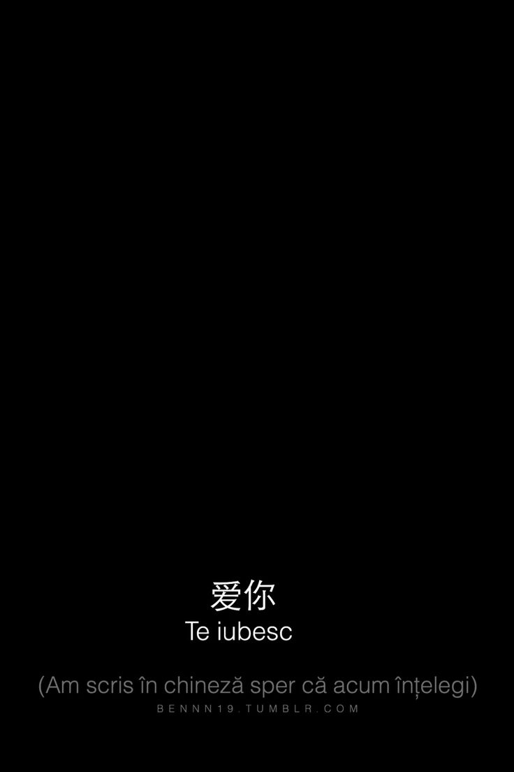 Te iubesc (chineza).