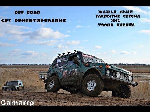 """Off-Road GPS Ориентирование """"Жажда Пыли"""" Волгоград"""