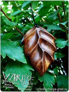 """Кулон деревянный """"Коричневый лист"""" - украшения из дерева, авторские кулоны, подвески. МегаГрад - город мастеров и художников, VZBRELO, кулон, резьба, по дереву, сосна, цацки, украшения. подвески, дерево, лист, листья, осень"""