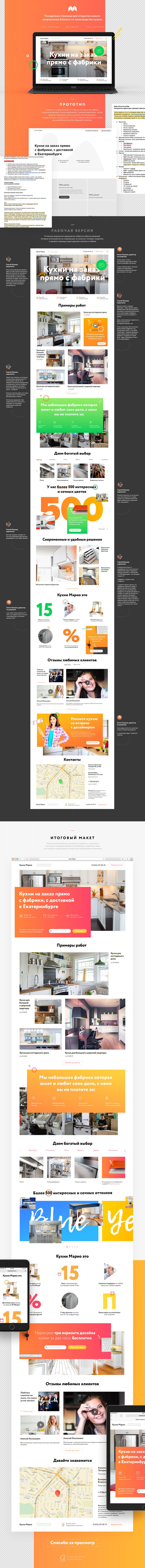 The development of the landing page for a company, which produces kitchens.