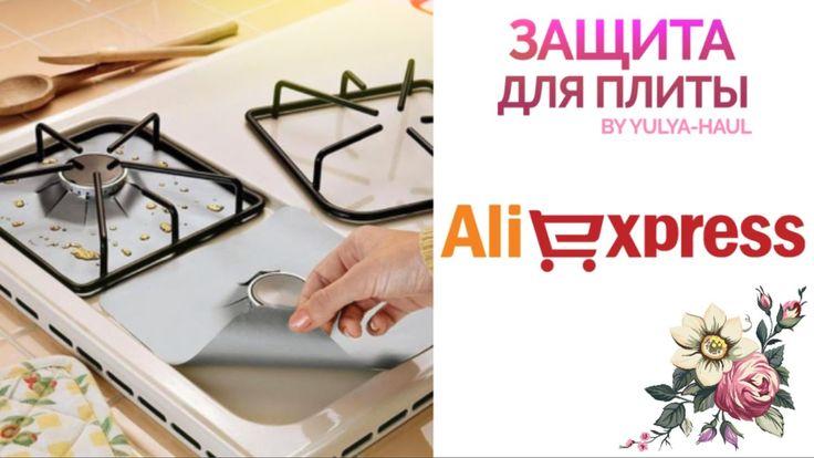 ЗАЩИТА от жира КУХОННОЙ ПЛИТЫ с AliExpress