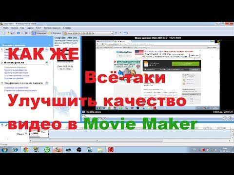 Movie Maker:Как улучшить качество [Видео-Урок] - YouTube