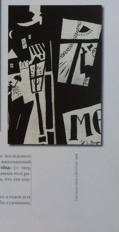 Сапожная лавка в Витебске (1919).