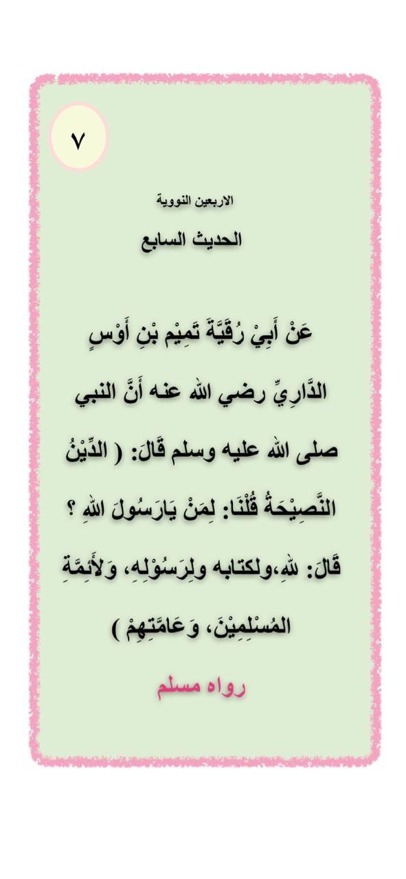 Pin By رياض الصالحات On كلمات Bullet Journal Journal Islam