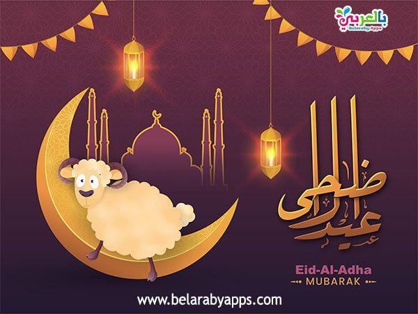 أجمل بطاقات عيد اضحى مبارك 2020 عساكم من عواده بالعربي نتعلم Eid Mubarak Birthday Candles Eid