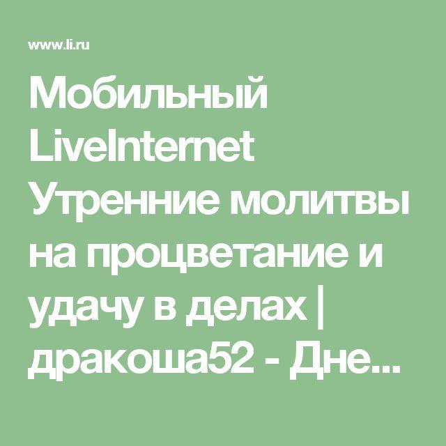 Мобильный LiveInternet Утренние молитвы на процветание и удачу в делах | дракоша52 - Дневник дракоша52 |