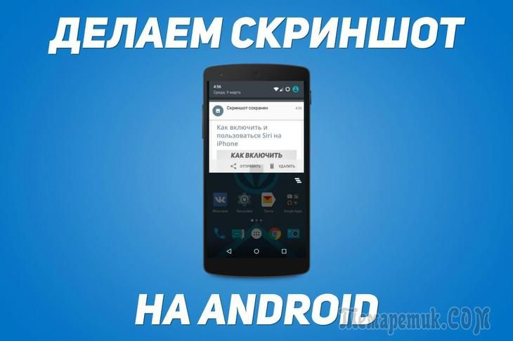 Kak Sdelat Skrinshot Na Android Samsung Galaxy Phone Iphone Samsung Galaxy