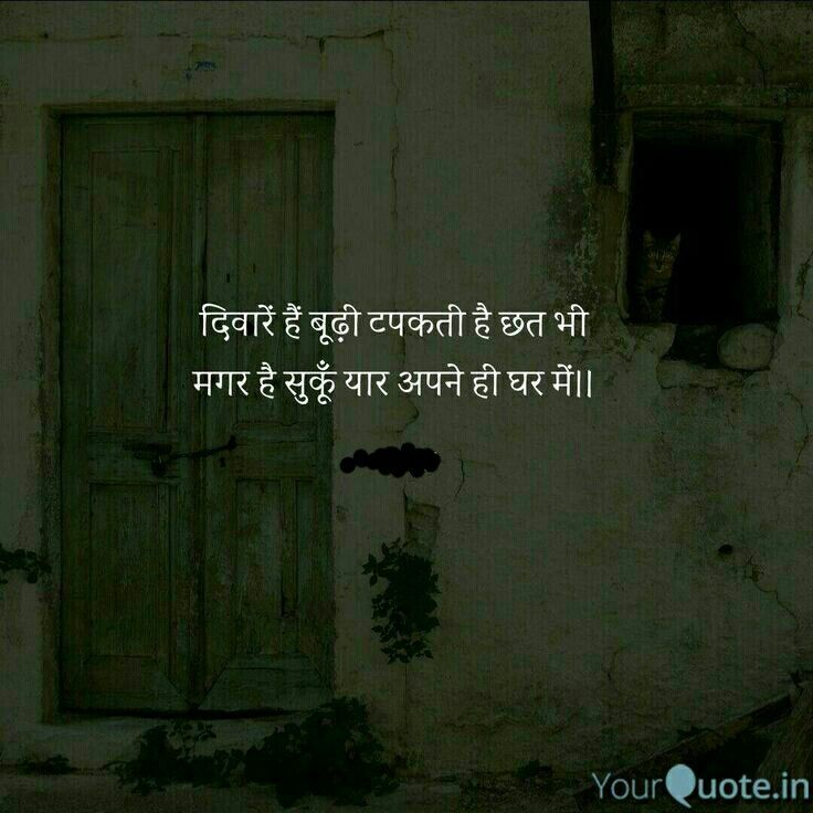 My home sweet home | Kuch Dilchasp Baatein | Love words