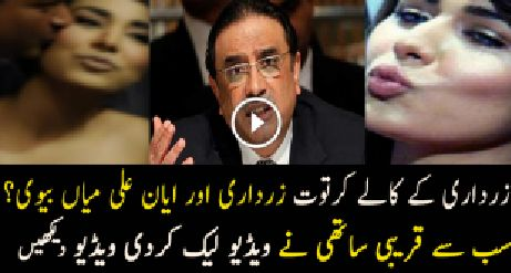 Model Ayan Ali and Asif Ali Zardari Scandal Exposed By Zulfiqar Mirza