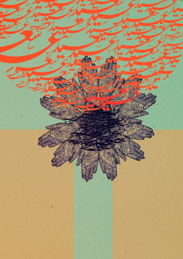 calligraphy by lubna abd el azize, via Behance