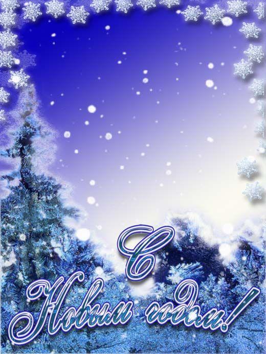 Заполнить адрес, вставить слова в открытку с новым годом