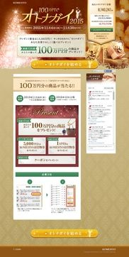 「100万円でオトナガイ 2015」サイトイメージ
