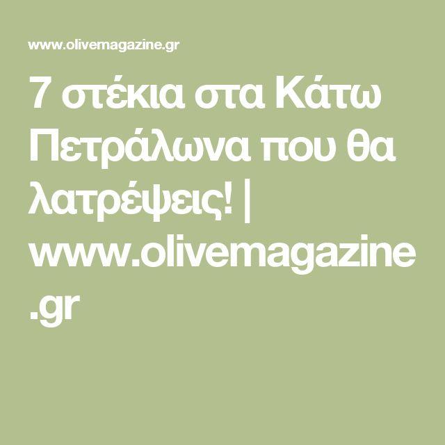 7 στέκια στα Κάτω Πετράλωνα που θα λατρέψεις!   www.olivemagazine.gr