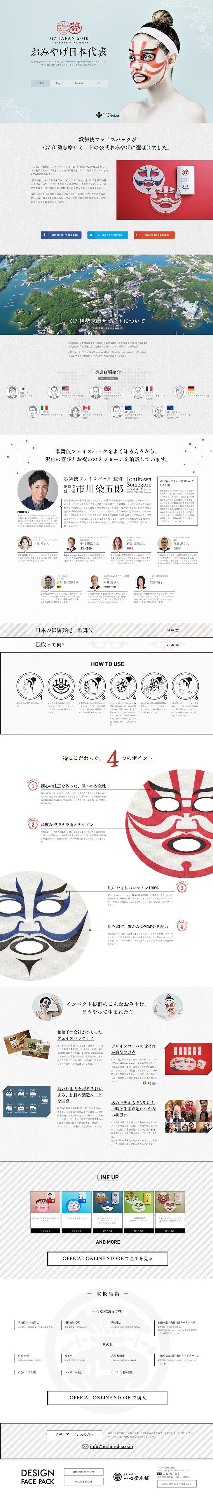 歌舞伎フェイスパック【スキンケア・美容商品関連】のLPデザイン。WEBデザイナーさん必見!ランディングページのデザイン参考に(かっこいい系)