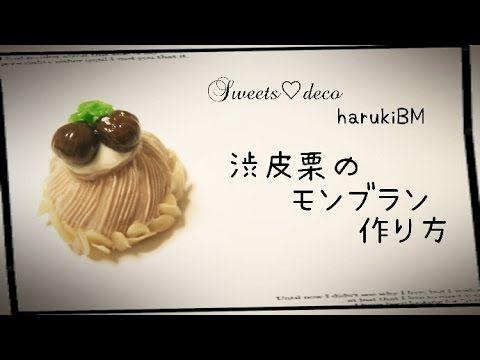 【スイーツデコ】渋皮栗のモンブラン作り方 - YouTube